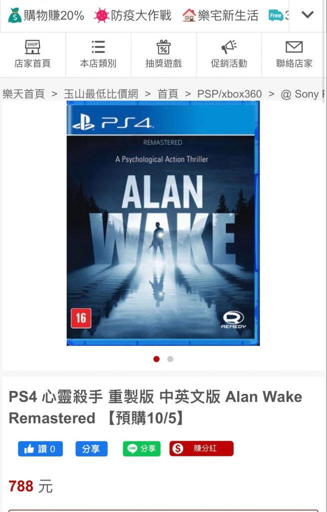 Alan Wake Remastered Ne Zaman Çıkacak